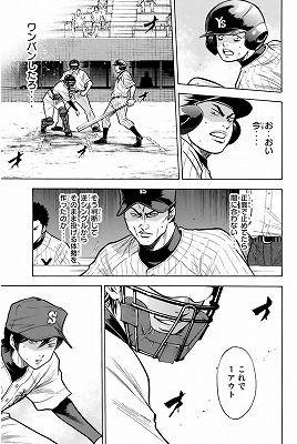 の バンク ダイヤ エース 漫画