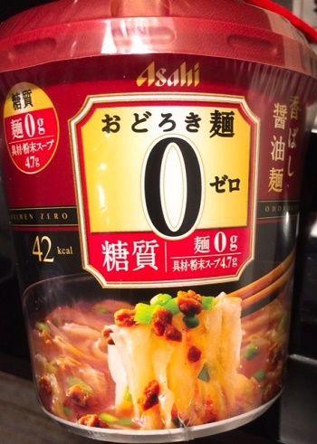 おどろき 麺 ゼロ