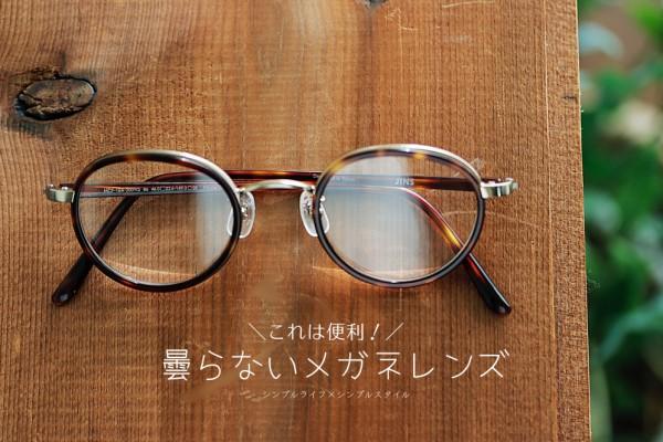 レンズ 交換 ジンズ メガネレンズ交換の基本 費用や期間、手順と、上手なレンズの選び方 眼鏡市場(メガネ・めがね)