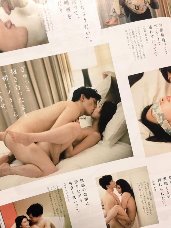 an・anさん、女子の理想のセックスを写真付きで掲載する。もうこれ半分エロ本やろ