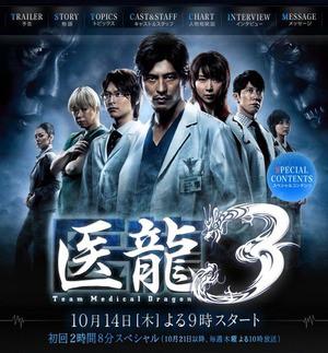 フジテレビ「医龍 -Team Medical Dragon 3-」第4話:誰も知らない ...