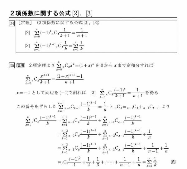 玲瓏 怜悧 トレミーの定理とその3通りの証明,応用例
