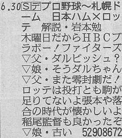 欄 札幌 テレビ