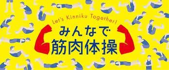 【朗報】NHK「みんなで筋肉体操」が大好評のため続編制作検討へwww ※筋肉は裏切らない
