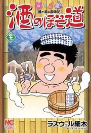 雑魚「ソーメンをつまみにして酒が飲めるか!(怒)」ワイ「飲めるぜ」雑魚「!?」