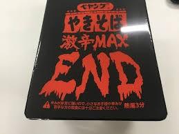 ペヤングの激辛MAX END食べたやついる?