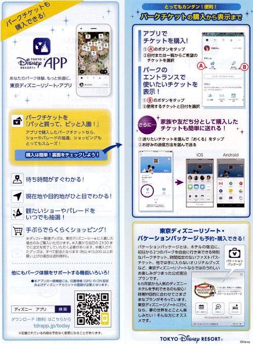 送る チケット ディズニー アプリ