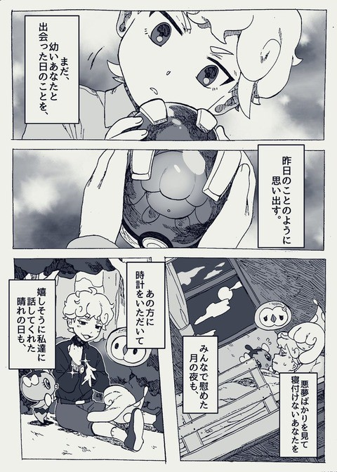ポケモン ブリムオン 育成論