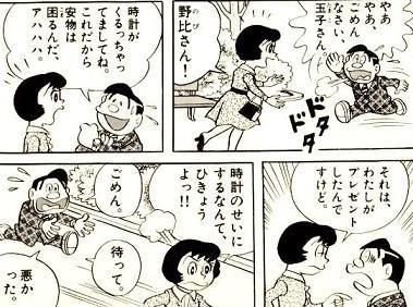 http://livedoor.sp.blogimg.jp/doraemon_vs_suneo/imgs/1/6/16662226.jpg
