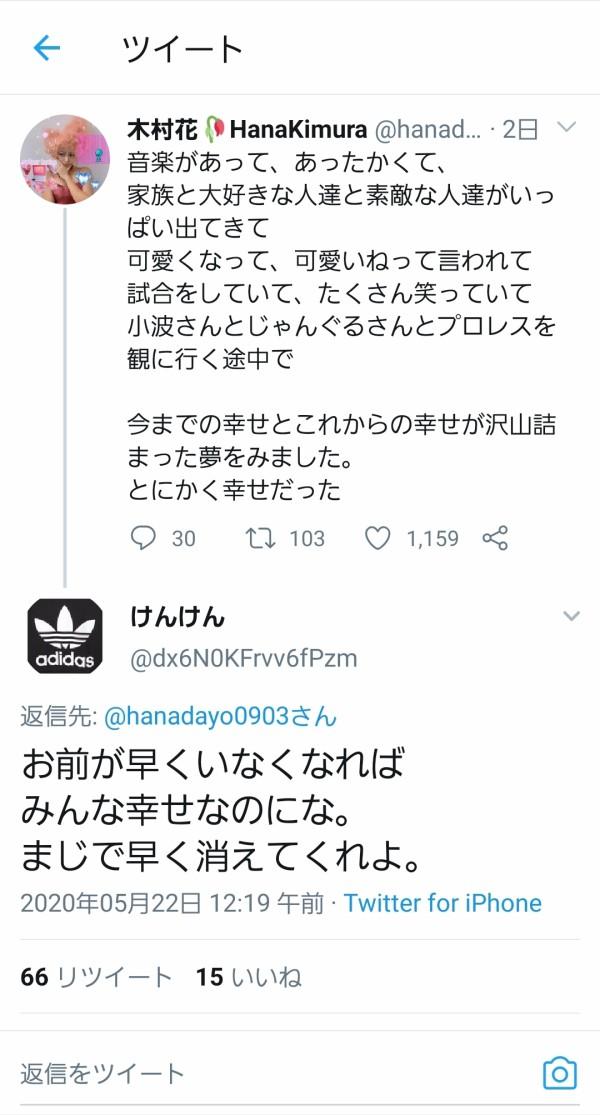 カット リスト 木村 花
