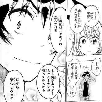 桐崎千棘と話しているニセコイの一条楽