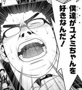 弖 ユメミ 夢見