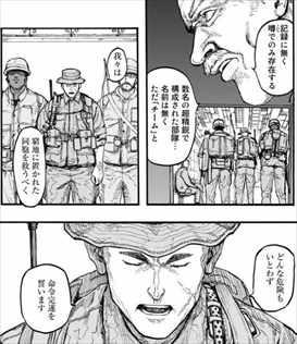 漫画 亜人