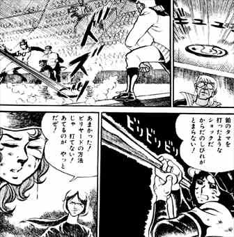 アストロ球団 全5巻 感想| カオスすぎる野球漫画が少年ジャンプの礎を ...