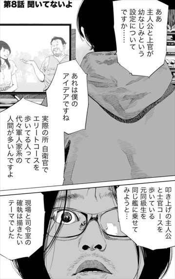 漫画「描クえもん」が小森陽一をディスりすぎwww【ネタバレ感想 ...