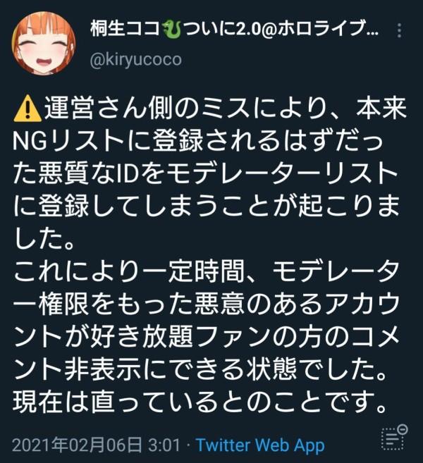 ココ 号泣 桐生
