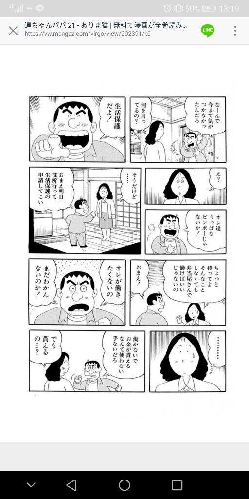 連 チャン ぱぱ