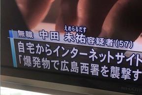ネットで警察署に襲撃予告 中田未祐(なかたえめらるだす)容疑者(57)逮捕