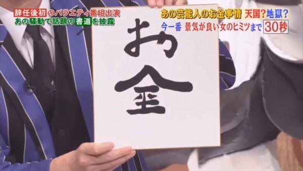 【画像】 舛添氏、趣味の書道の腕前を披露 → 字が下手すぎと話題に