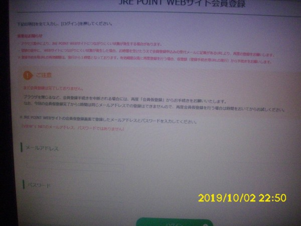 Point サイト jre web