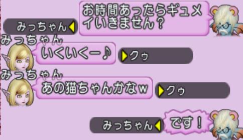 先生 ドラクエ 10 みっちゃん