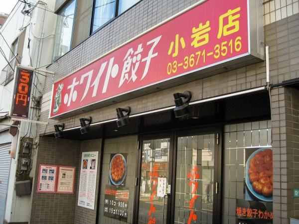 ホワイト餃子 小岩店 (江戸川区西小岩) : 食で奏でる旅の記憶
