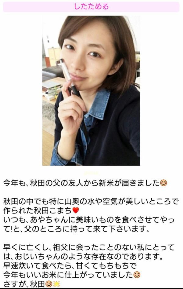 伊藤綾子匂わせ』についてTwitterの反応  最新トレンドニュース