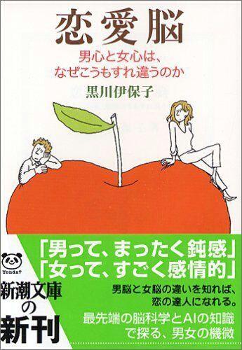 恋愛脳 ドラクエ10