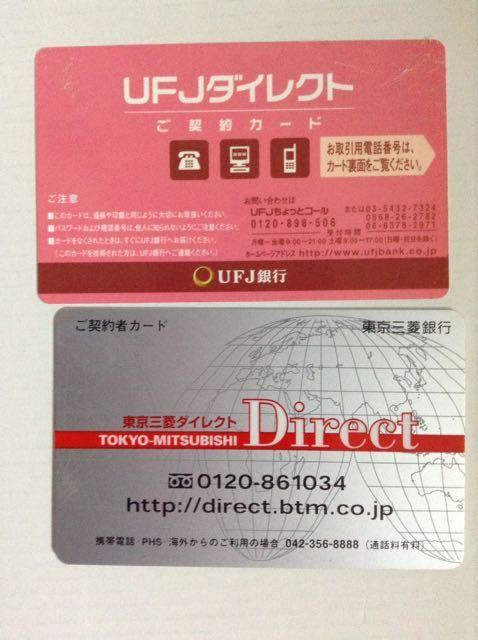 Ufj 銀行 東京 ダイレクト 三菱
