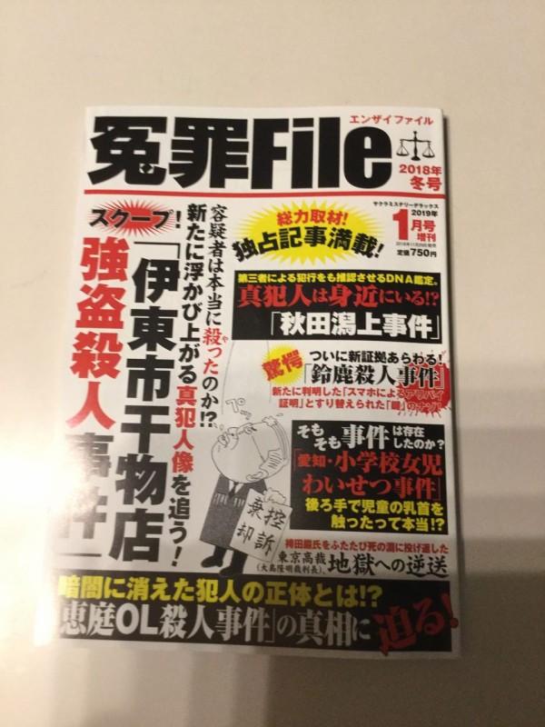 冤罪事件専門誌『冤罪File 2018...