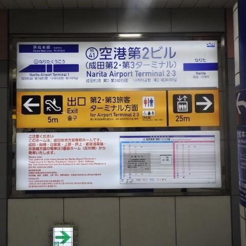 成田 空港 第 3 ターミナル