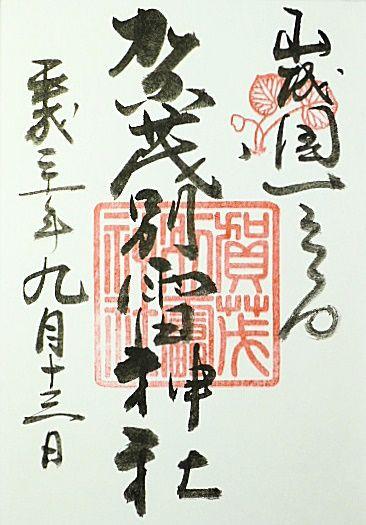 賀茂別雷神社(上賀茂神社) : 縁あって 札幌発御朱印の記録