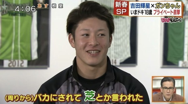 吉田輝星 髪型 画像