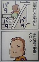 あたしンち11巻 つれづれ漫画日記