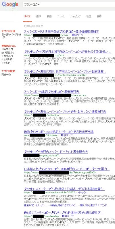 コピー ブランド 代引き 国内 発送