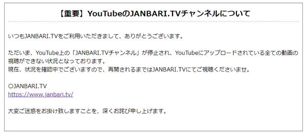 Ban ジャンバリ