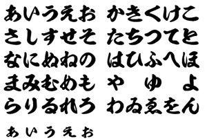 フォント 江戸 文字
