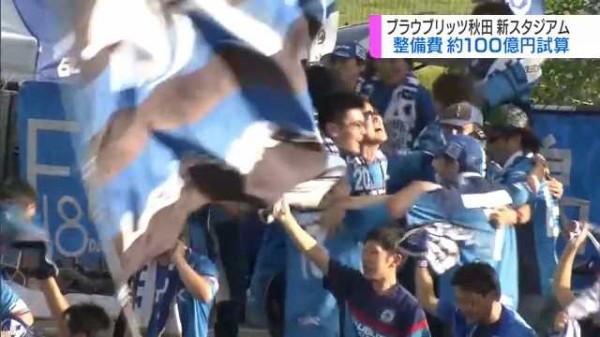 【サッカー】J3「ブラウブリッツ秋田」新スタジアム 整備費約100億円試算