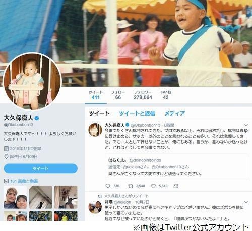 サッカー・ジュビロ磐田の大久保嘉人選手、家族への心ないツイートに怒り