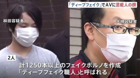 フェイク ディープ 芦田 愛菜