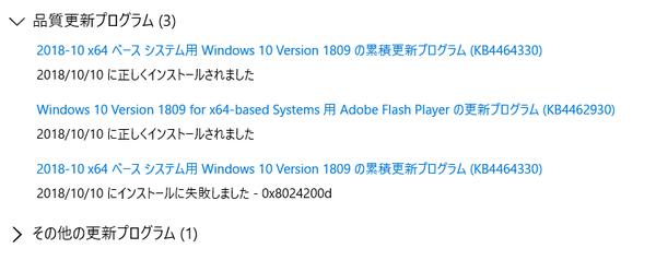 2018年10月のWindowsUpdateをWindows10に適用!KB4464330が一度失敗する