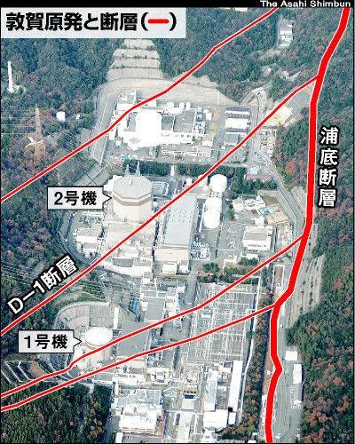 敦賀原発、廃炉の公算大 規制委「活断層の可能性高い」 : Jさんの身辺 ...