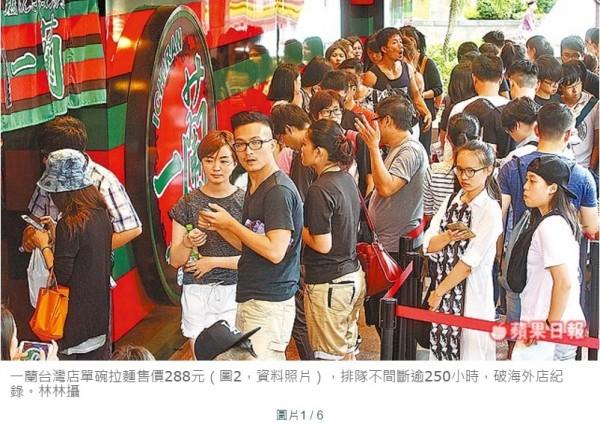 博多ラーメン「一蘭」台湾1号店、オープンから250時間行列続くwwwwww