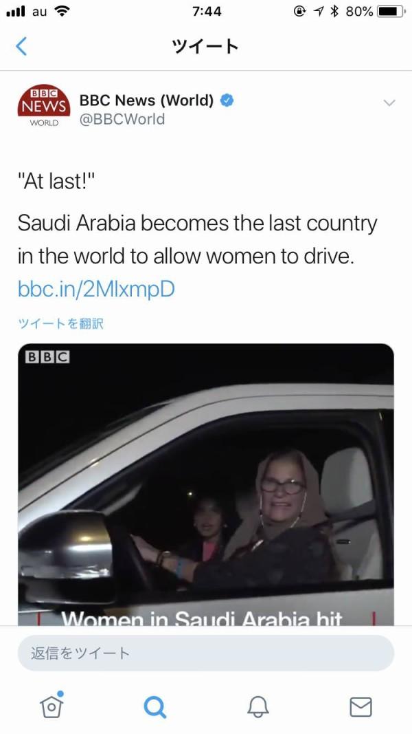 【悲報】BBC「サウジアラビアで女性の車の運転が解禁されました」 イギリス人「…」