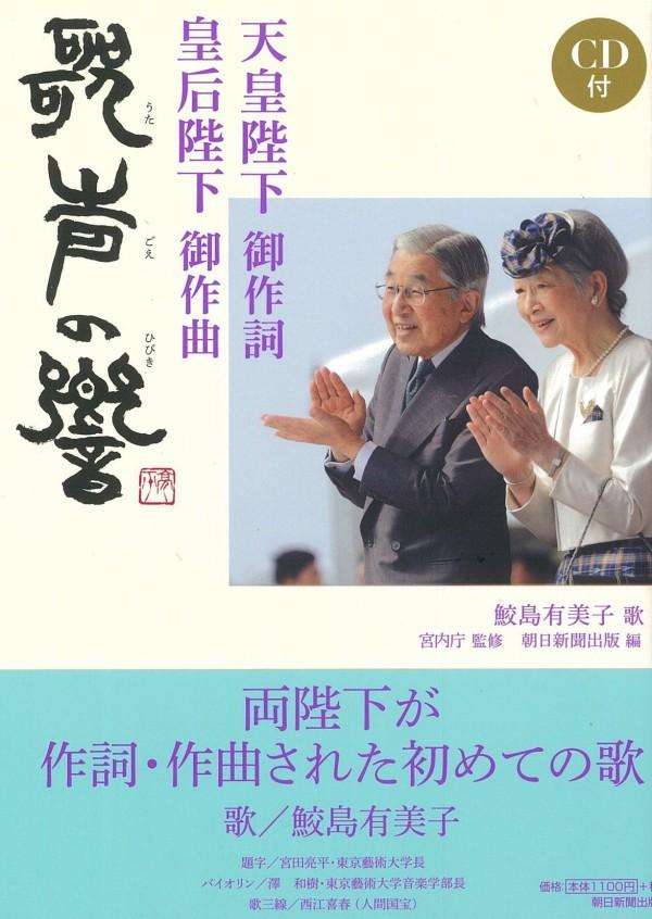 作詞:天皇 作曲:皇后 歌:三浦大知 2月24日に発表