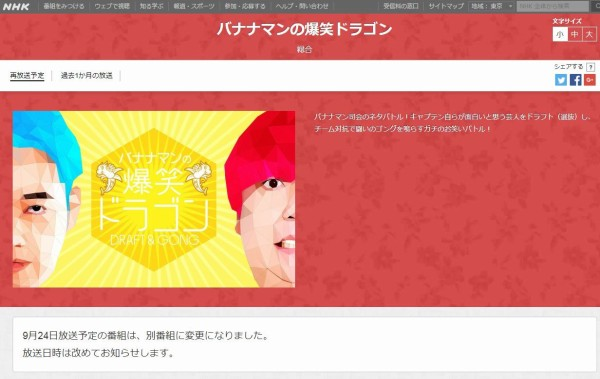 NHKのバナナマンの番組が別番組に差し替え