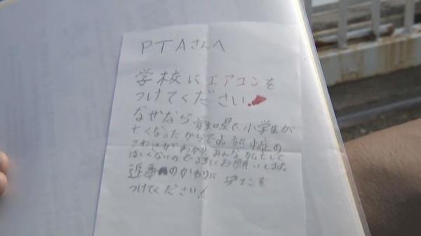 【画像】小5児童がエアコンを直訴する手紙がこちら