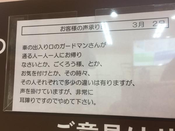 【画像】イトーヨーカドーさん、設置したお客様の声投稿板でレスバトルが始まってしまう