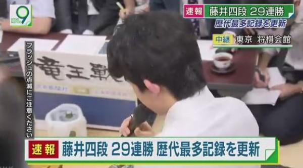 【将棋】藤井四段が29連勝 連勝記録を30年ぶりに更新