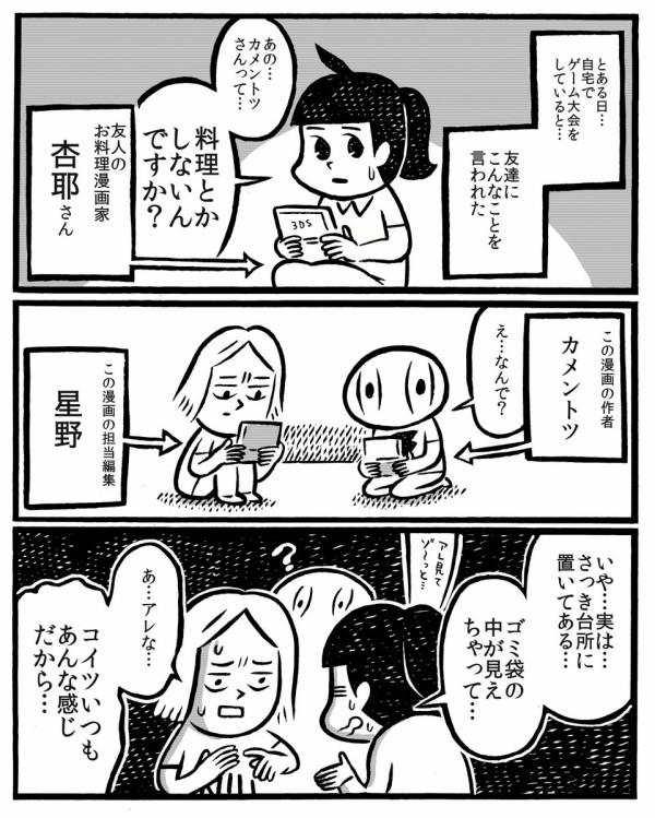 漫画家「自炊なんて非効率 150円のカップ麺がコスパ最強」→  結果www